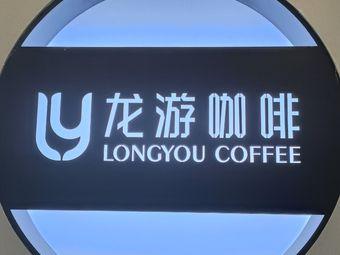 龙游咖啡·品茗·棋牌
