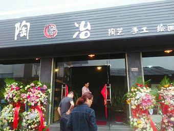 陶冶陶艺店