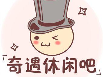 奇遇休闲吧(泉舜总店)