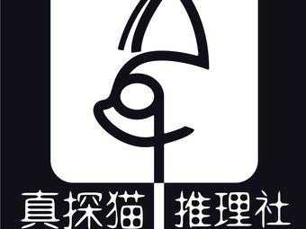 真探猫剧本杀·沉浸式推理社(泰禾店)