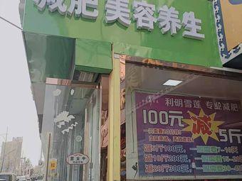 利明雪莲专业减肥(新体育馆店)