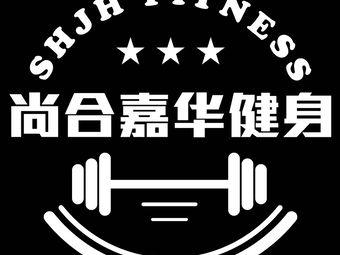 尚合嘉华健身俱乐部