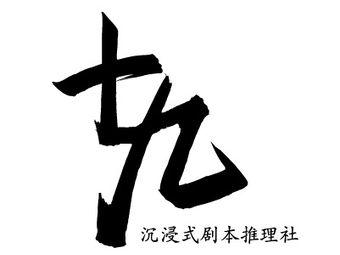 十九楼沉浸式剧本推理社