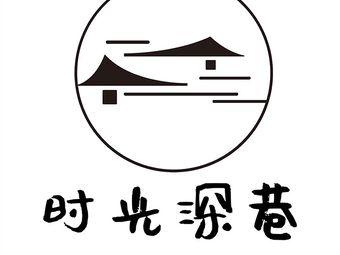 壹博画社·时光深巷艺术体验坊