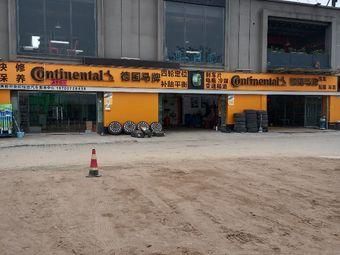 德国马牌Continental保养汽车维修