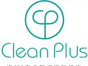 CleanPlus净加毛发管理中心(杭州店)