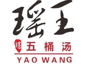 瑶王五桶汤头疗养生馆(拱北骏德会店)