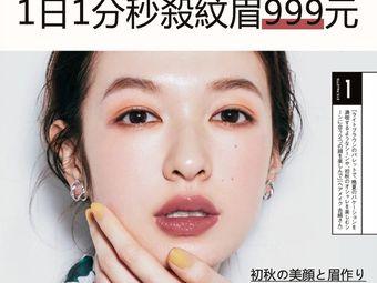 Uni 酱の日式无菌纹眉