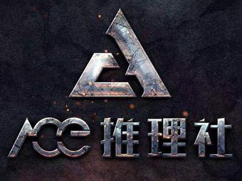 Ace推理社
