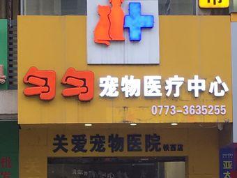 匀匀宠物医疗中心