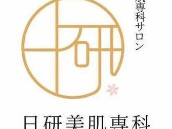 日研美肌日式皮肤管理(烟台店)