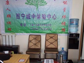 福树生活保健馆