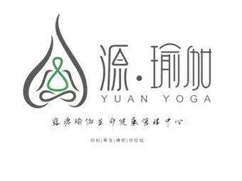源·瑜伽(郑州管城区店)