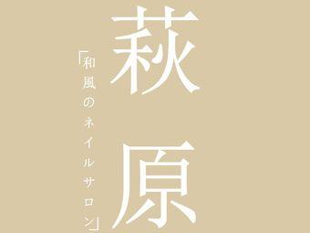 萩原·日式の美甲美睫沙龙(城西银泰城店)