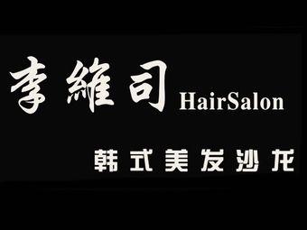 李維司韩式美发沙龙