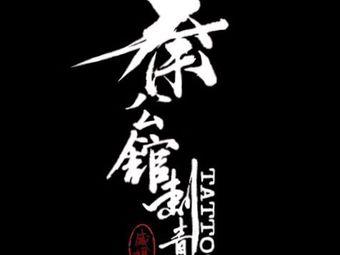 秦公馆纹身专业会所