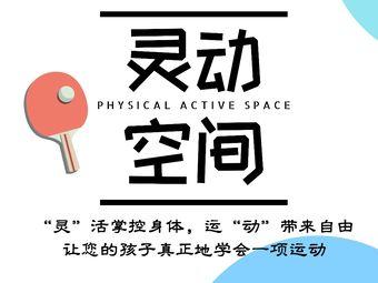 灵动空间体育乒乓工作室