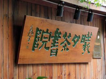 曦夕茶书院(贵阳店)