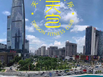天宫高端健身会所(国贸店)