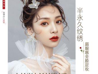 LANKA品牌专业半永久纹眉 培训(铜山万达店)