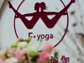 F.yoga专业理疗瑜伽(福成四期店)