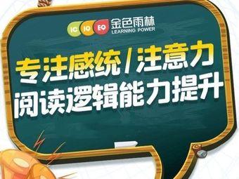 金色雨林学习能力提升中心(永隆校区)