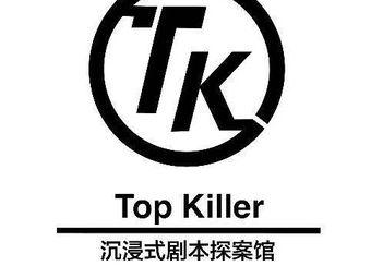Top killer沉浸式探案馆