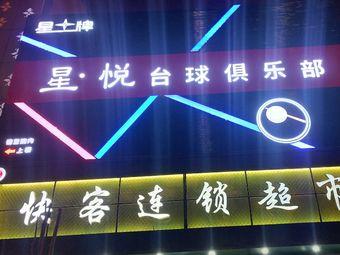 星·悦台球俱乐部
