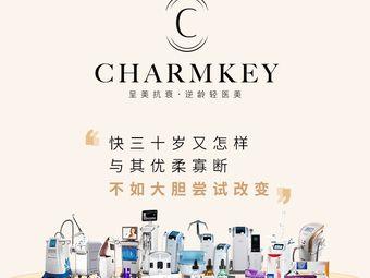 CHARMKEY 呈美科技美肌中心(湖心岛店)