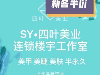 SY.四叶美业(大丰汇融广场店)