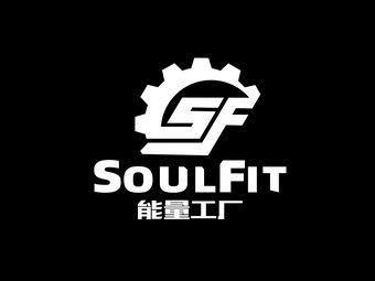 SoulFit能量工厂(北京路店)