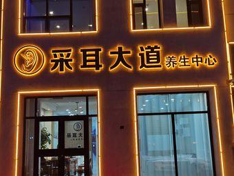 采耳大道养生中心(昌盛街店)