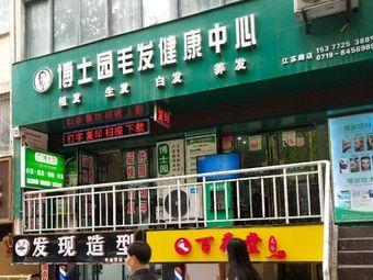 博士园毛发健康中心(江苏路店)