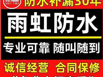 东方雨虹防水旗舰店(思明店)