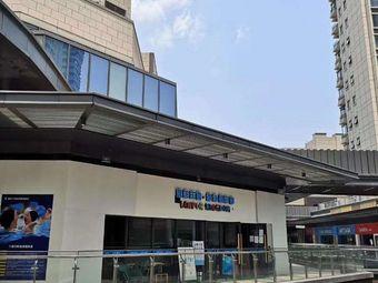 蓝泡王国游泳俱乐部(吾悦广场店)