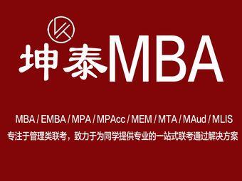 坤泰MBA