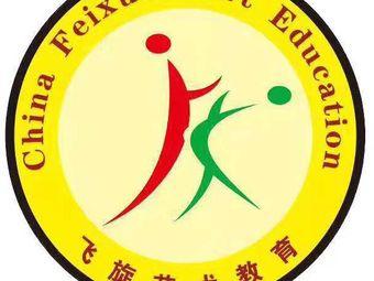 中国苏州全国连锁飞旋舞蹈(苏宁校区)