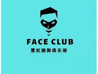 FACE CLUB霓虹跳舞俱乐部
