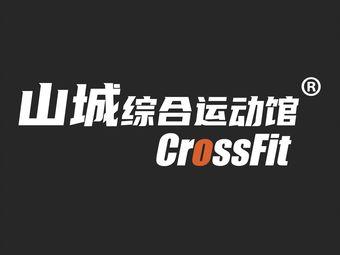CrossFit山城综合运动馆(光电园店)