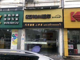 神州租车(椒江店)