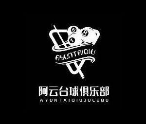 阿云台球俱乐部