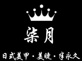 柒月日式美甲美睫(吾悦店)