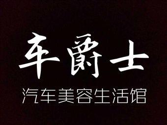 车爵仕汽车美容生活馆(乌鲁木齐店)