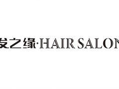 发之缘·HAIR SALON的图片