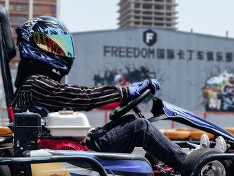 FREEDOM国际卡丁车俱乐部