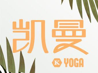 凯曼瑜伽·普拉提(天鹅湾赫郡店)