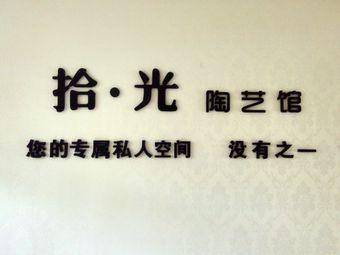 拾光陶艺馆(CC mall店)