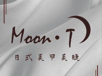 Moon·T日式美甲美睫(万象汇店)