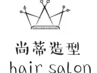 尚蒂造型•hair salon