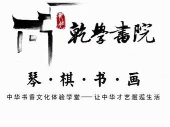 乾学书院(茂业天地店)